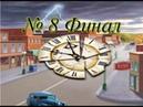 Нэнси Дрю: Секрет старинных часов. Часть 8 Финал