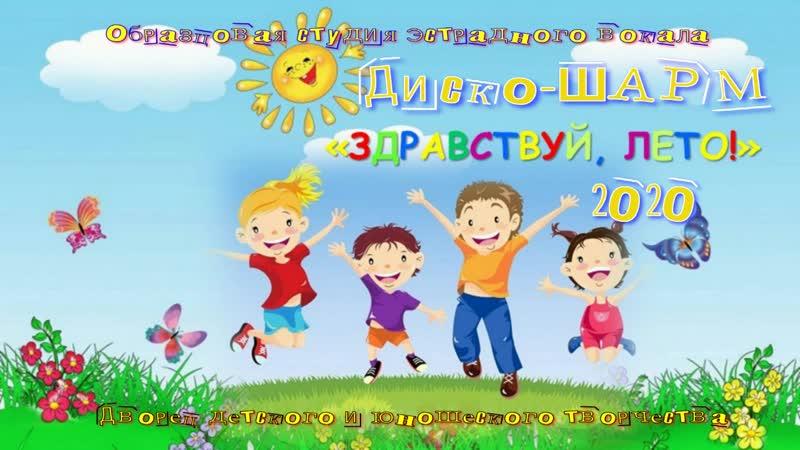 студия Диско-ШАРМ Здравствуй, лето 2020