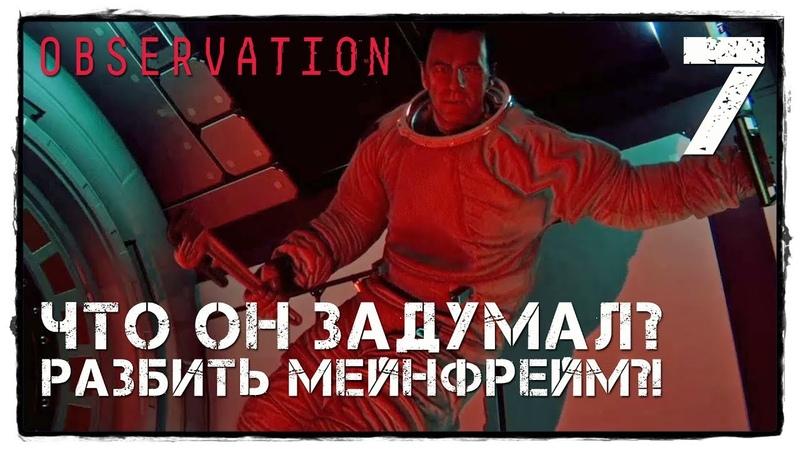 OBSERVATION 7 ОНО ЗАПОЛНИЛО КОРАБЛЬ!