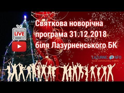 Новорічний концерт 2019 біля Лазурненського будинку культури