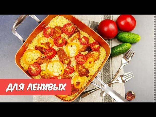 5 РЕЦЕПТОВ ужинов для тех, кому некогда долго готовить Полноценный УЖИН в одной посуде » Freewka.com - Смотреть онлайн в хорощем качестве