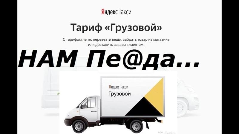 Яндекс, тариф Грузовой, приехали... Нам пе@да, беда и грузоперевозки еще не дно, пока....