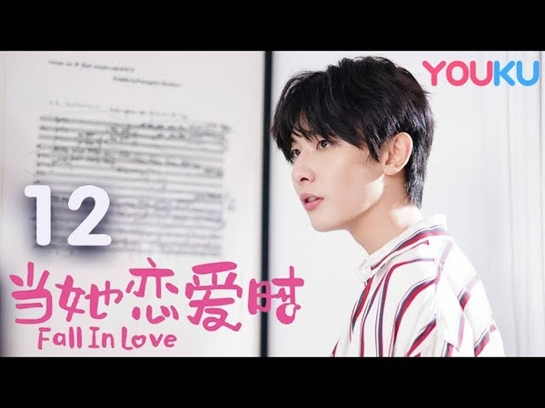 【Eng/Indo Sub】当她恋爱时 12 Fall in love Ep12