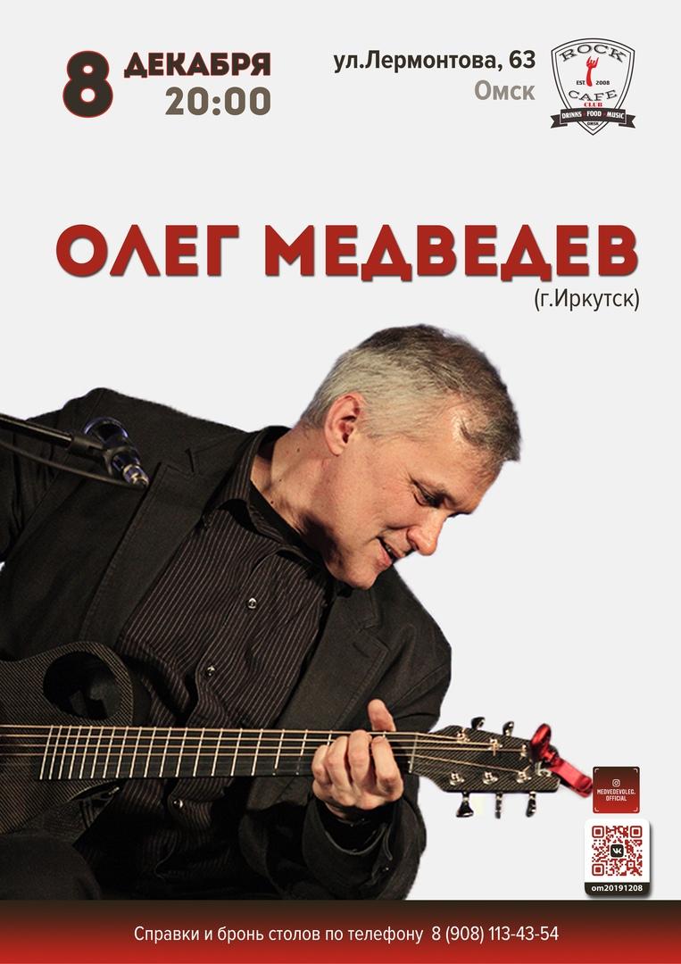 Афиша Омск 8.12 Олег Медведев / Омск
