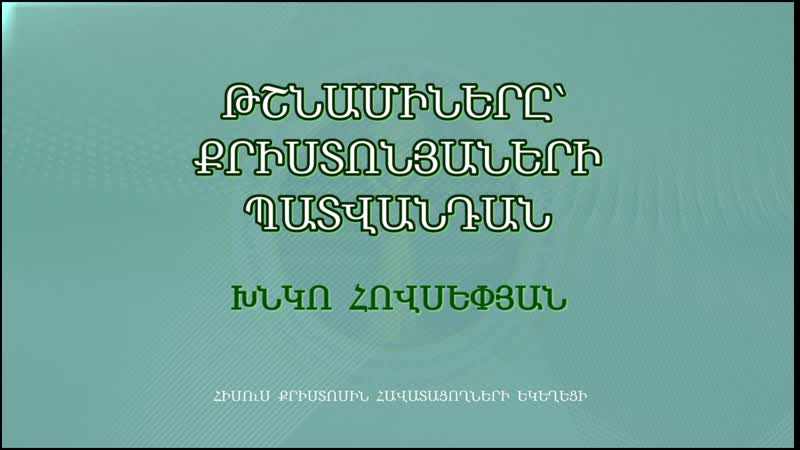 HQ021 Թշնամիները քրիստոնյաների պատվանդան Խնկո Հովսեփյան