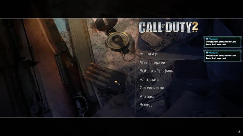 Игры от Лизы ( Call of duty2)