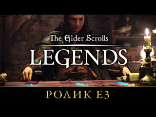 The elder scrolls legends — ролик e3 2019