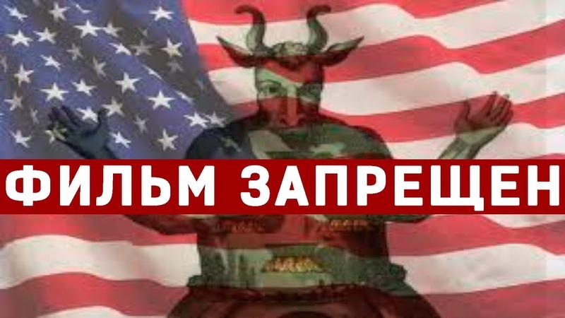 ВСЯ ПРАВДА О США ФИЛЬМ СЕНСАЦИЯ СЛАБОНЕРВНЫМ НЕ СМОТРЕТЬ 26.05.2020 ДОКУМЕНТАЛЬНЫЙ ФИЛЬМ HD