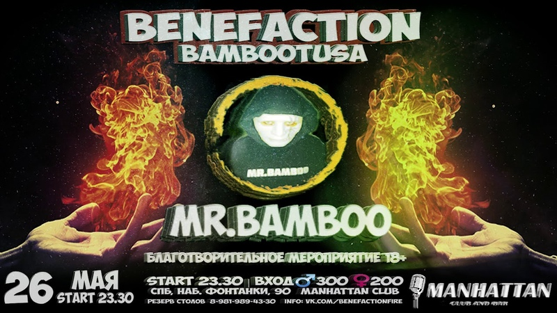 Mr Bamboo _ Benrfaction Fire Promo