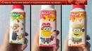 Обзор детского йогурта от Гадкий Я (миньоны) (еда и напитки для детей)   Часть 2   Laletunes