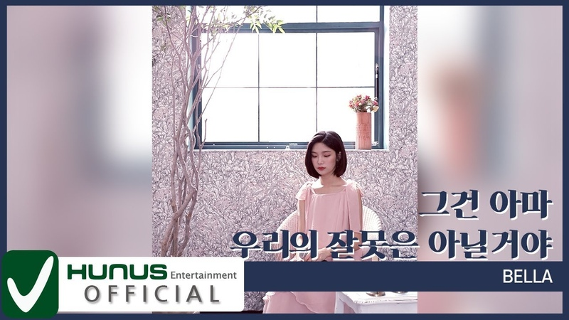 [Special] 백예린(Baek Yerin) - 그건 아마 우리의 잘못은 아닐거야(Maybe It's Not Our Fault) Acoustic Cover by 벨라(BELLA)