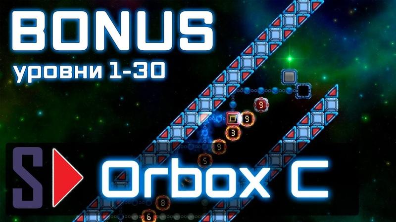 Orbox C - 7 Bonus (уровни 1-30)
