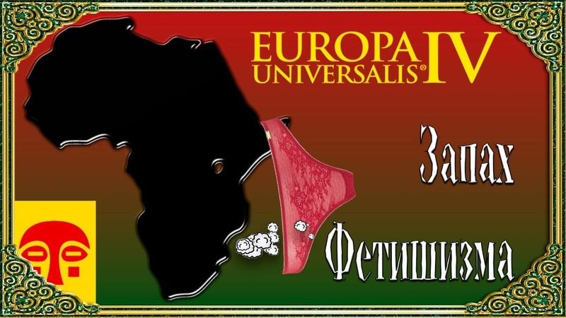 Конго ☮ Europa Universalis 4