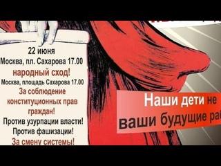 22.06.2020 Народный 9313