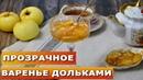Прозрачное варенье из яблок дольками 🍎 Рецепт яблочного варенья