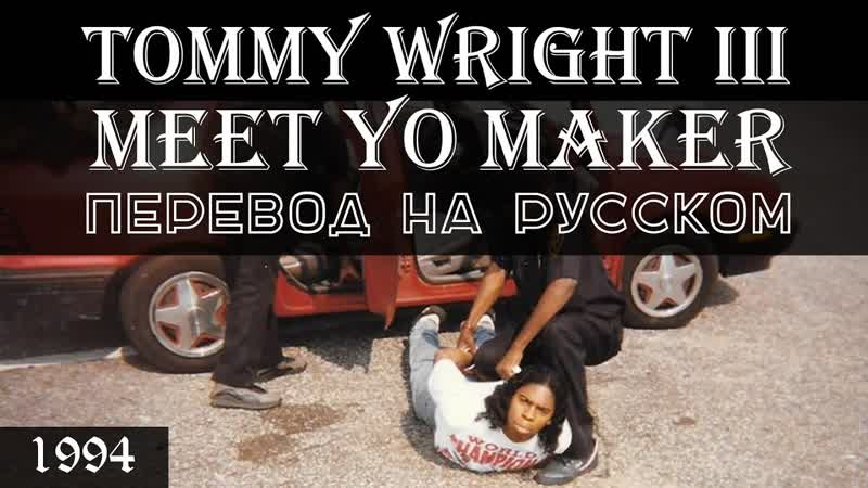 TOMMY WRIGHT III MEAT YO MAKER feat Shawty Pimp TipToe НА РУССКОМ