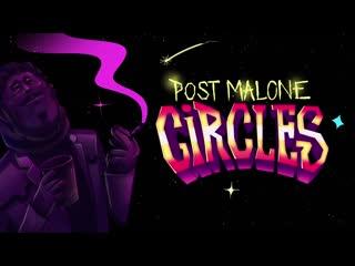 Post Malone  Circles (Анимационный клип)