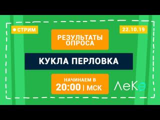 """ЛеКо """"По опросу"""" Кукла Перловка"""