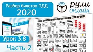 Б 3.8. Разбор билетов на тему Знаки дополнительной информации ПДД 2020 (Часть 2)