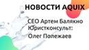 Новости AQUIX   Вебинар от 24.01.19