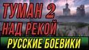 Отличное кино про детектива - Туман Над Рекой 2 часть / Русские боевики 2019 новинки