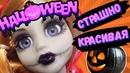 Розыгрыш страшно красивой куклы на Хеллоуин. Мертвая принцесса - зомби Рапунцель на Halloween.