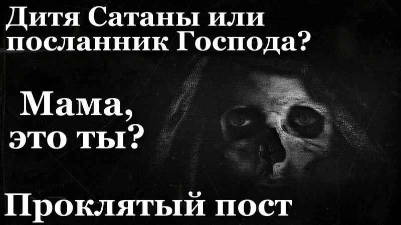 Истории на ночь (3в1): 1.Дитя Сатаны или посланник Господа? 2.Мама, это ты? 3.Пр0клятый пост