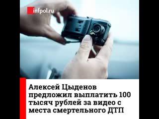 Алексей Цыденов предложил выплатить 100 тысяч рублей за видео с места смертельного ДТП.mp4
