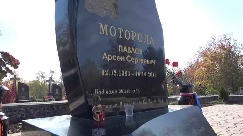 Глава ДНР возложил цветы к могиле Героя ДНР Арсена Павлова