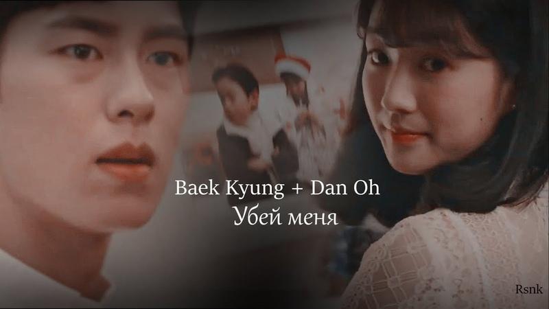 ▼ Невероятный ты ✘ Baek Kyung Eun Dan Oh ► Убей меня