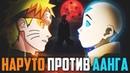 НАРУТО против АВАТАРА ААНГА - ПОЛНЫЙ СЮЖЕТ! Аватар Легенда об Аанге против Наруто Боруто