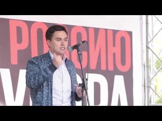 Владислав Жуковский. Яркая речь на митинге 3 июля 2019 года