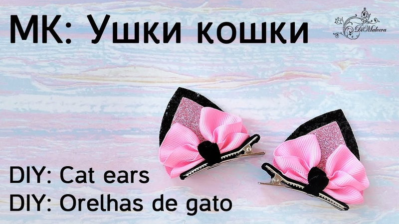 МК УШКИ КОШКИ DIY Cat ears DIY Orelhas de gato