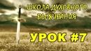 Школа Духовного Выживания УРОК7