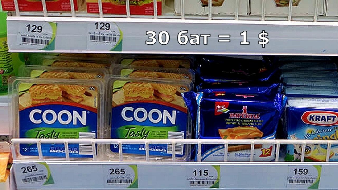 Цены на продукты и еду в Таиланде.  ZodU8WHqjR8