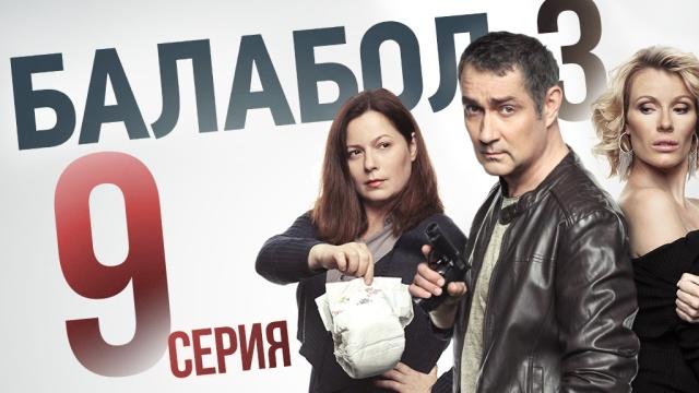 Балабол 3 сезон 9 серия из 16 Эфир 10 09 2019