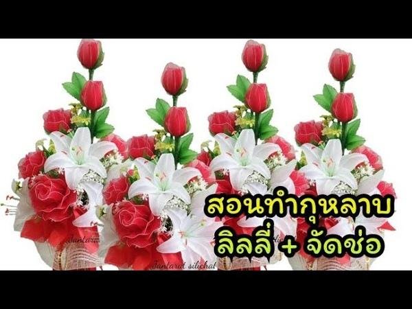 สอนทำดอกไม้ 1   ดอกกุหลาบ-ดอกลิลลี่-จัดช่อ3