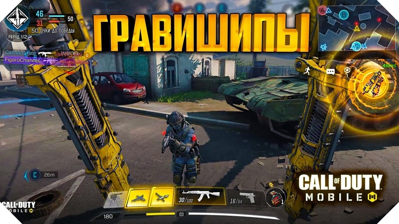 НОВЫЙ НАВЫК ОПЕРАТИВНИКА CALL OF DUTY MOBILE ГРАВИШИПЫ CALL OF DUTY MOBILE