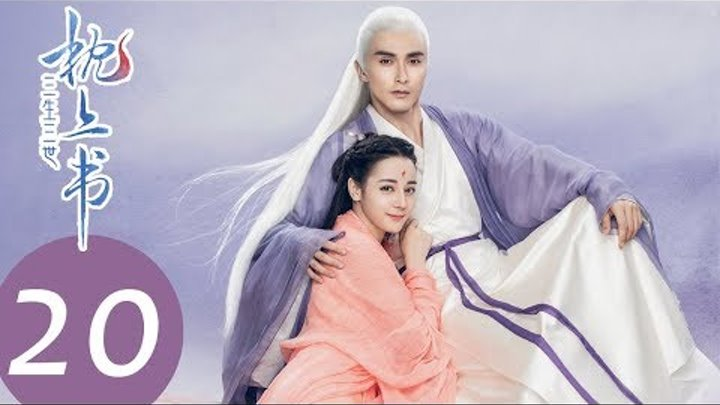 Three Lives, Three Worlds: The Pillow Book / 三生三世枕上书 - ep 20/56. HD