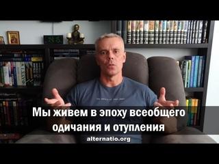 Андрей Ваджра: Мы живем в эпоху всеобщего одичания и отупления