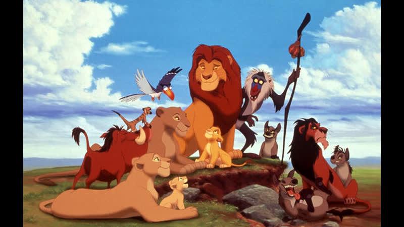 кино мультик король лев
