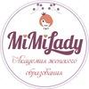 Академия Женского Образования MiMi'Lady