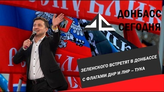 Зеленского встретят в Донбассе с флагами ДНР и ЛНР – Тука