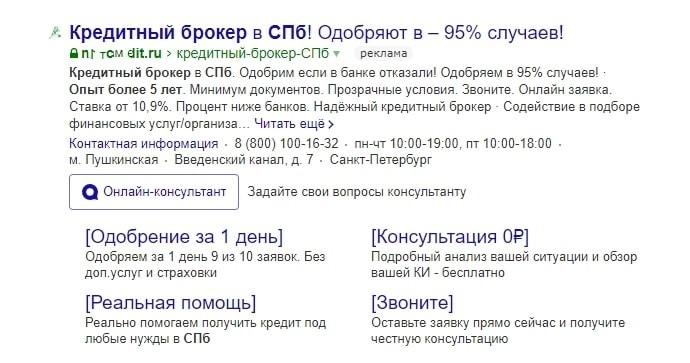 [Кейс] Яндекс.Директ для кредитных брокеров. Как получить в 3 раза больше заявок, изображение №18