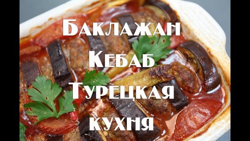 Баклажан кебаб Блюда турецкой кухни