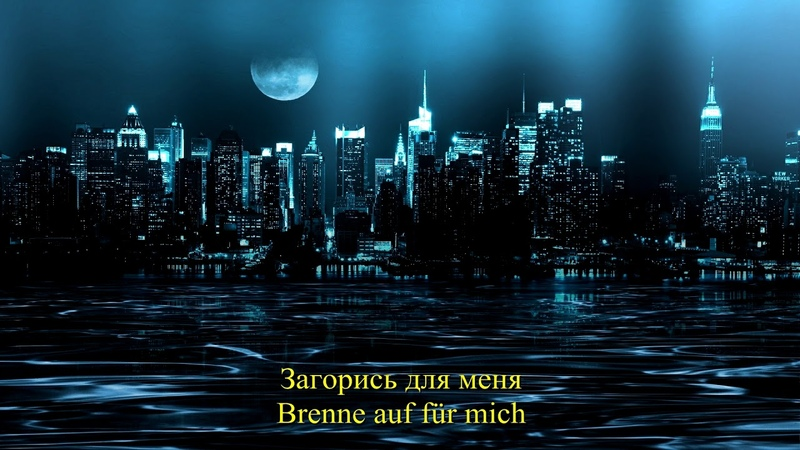 Unheilig - Brenne auf (С переводом)