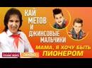 Кай Метов Джинсовые мальчики - Мама, Я Хочу Быть Пионером