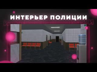 PERFECT MTA   ИНТЕРЬЕР ПОЛИЦИИ