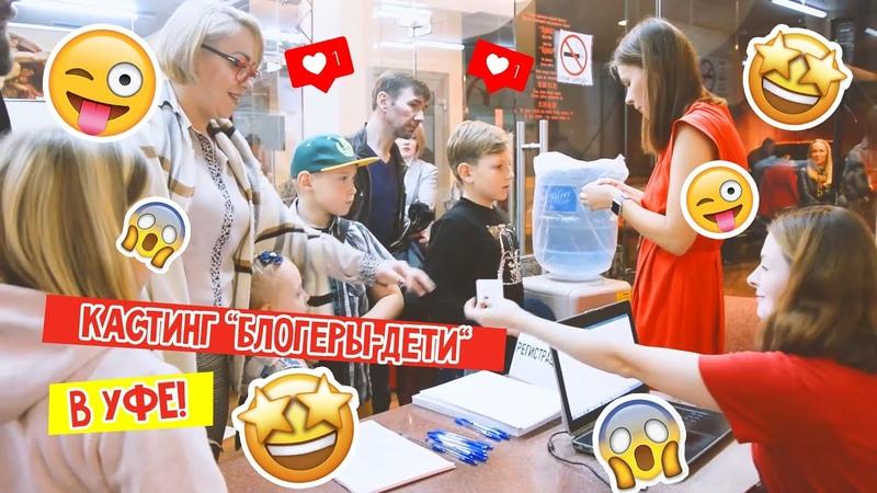 Кастинг на проект Блогеры-Дети в Уфе 😎