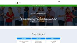 Активируем промокод AVG